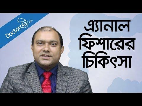 Anal fissure treatment in Bangla