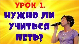 Вокальная видеошкола Юлии Боголеповой. 1 урок.