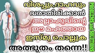 Benefits of asmaul husna ya swamad in malayalam/വിശപ്പും,ദാഹവും അകലും ഈ ഇസ്മു ചൊല്ലിയാൽ
