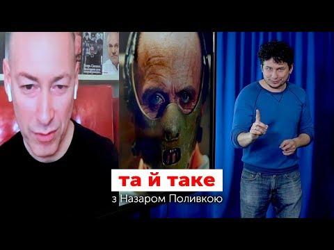 Флешка Гордона, пресконференція Зеленського, стандарти Голованова і кадровий голод   ТА Й ТАКЕ…