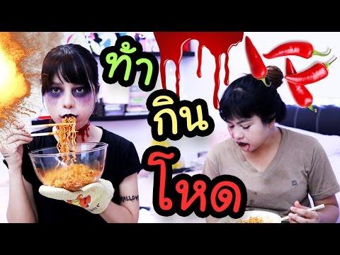 รับคำท้า กินบะหมี่เกาหลีเผ็ด 2 ซองใน 8 นาที Extreme Spicy Ramen Challenge l เล่นกับเพื่อน