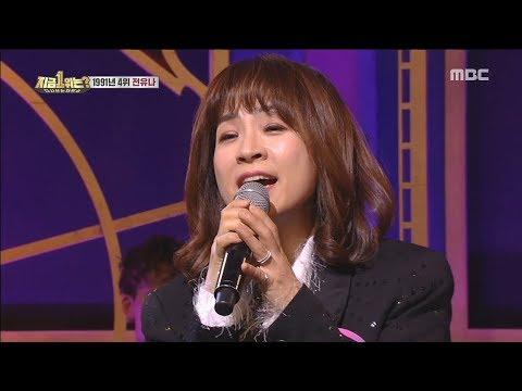 [HOT] Jeon Yoo Na - in love with you   , 다시 쓰는 차트쇼 지금 1위는? 20190204