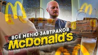 #30 Всё меню завтраков Макдональдс.
