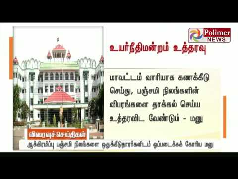 HC ordered TN Govt to count the Panchami lands & to report within 7 days | Polimer News