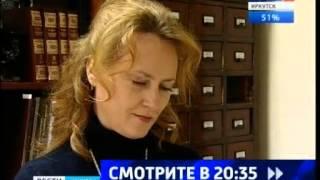 Уникальные книги правнучки императора Павла I показали в библиотеке ИГУ. Вести Иркутск