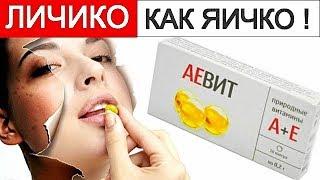 видео Витамины для сухой кожи