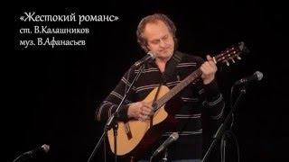 """""""Жестокий романс"""" В.Афанасьев (ст.В.Калашников)"""