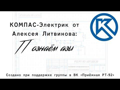 КОМПАС-Электрик от Лёшкеса