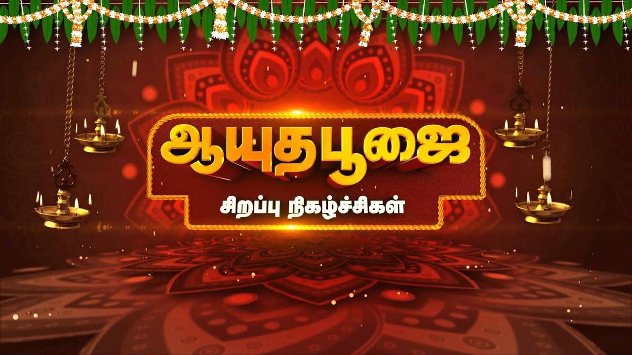 ayudha pooja images in tamil