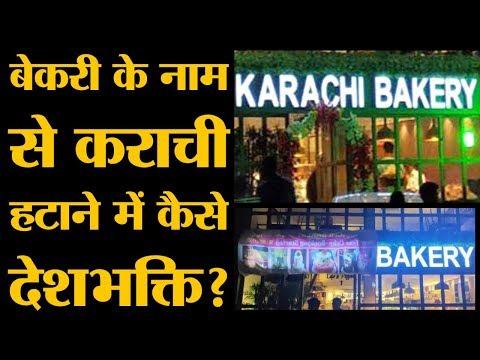 झूठे राष्ट्रभक्त भूल गए कि Karachi Bakery उतनी ही हिंदुस्तानी है जितने वो लोग | The Lallantop