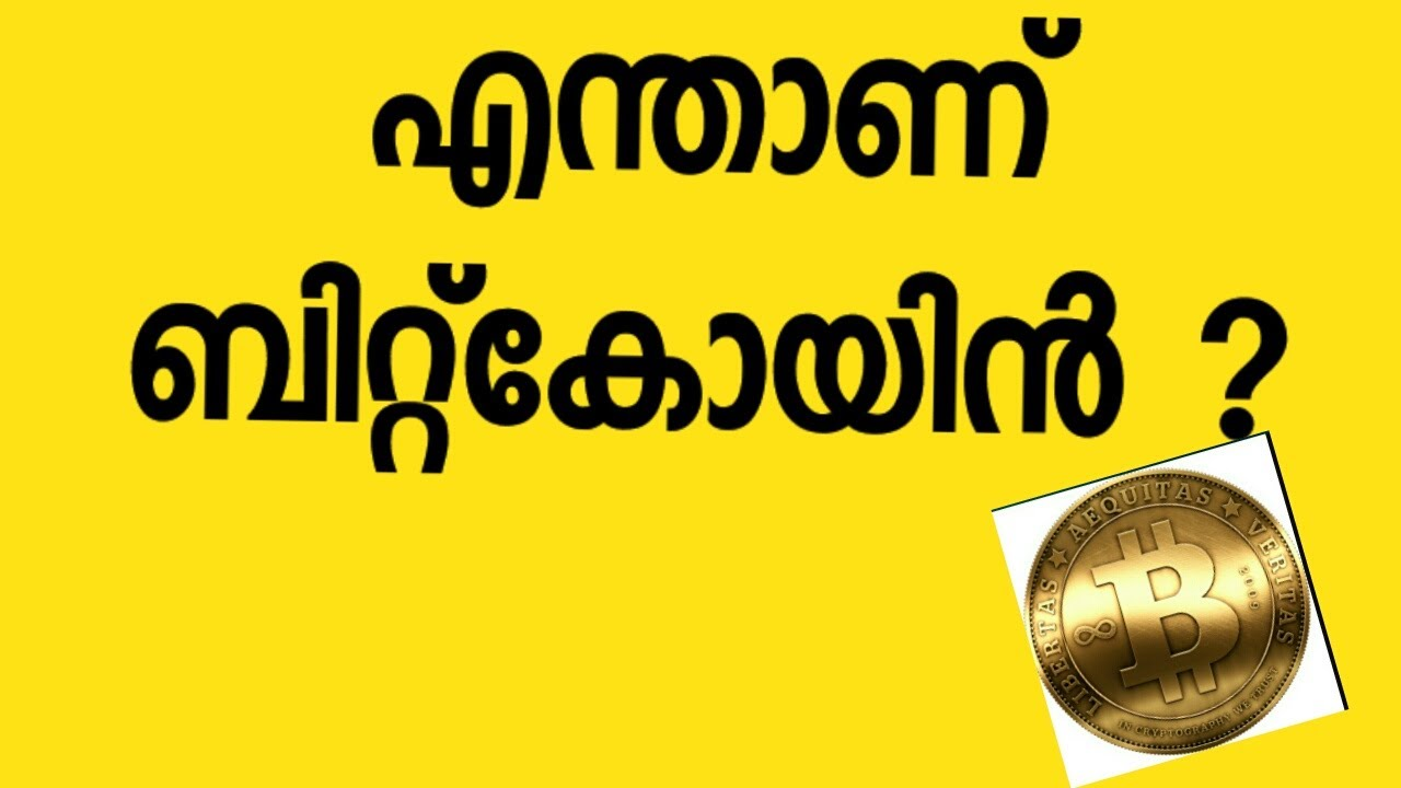 Bitcoin Meaning In Malayalam Easy Way To Send Bitcoin – Gimat Gross