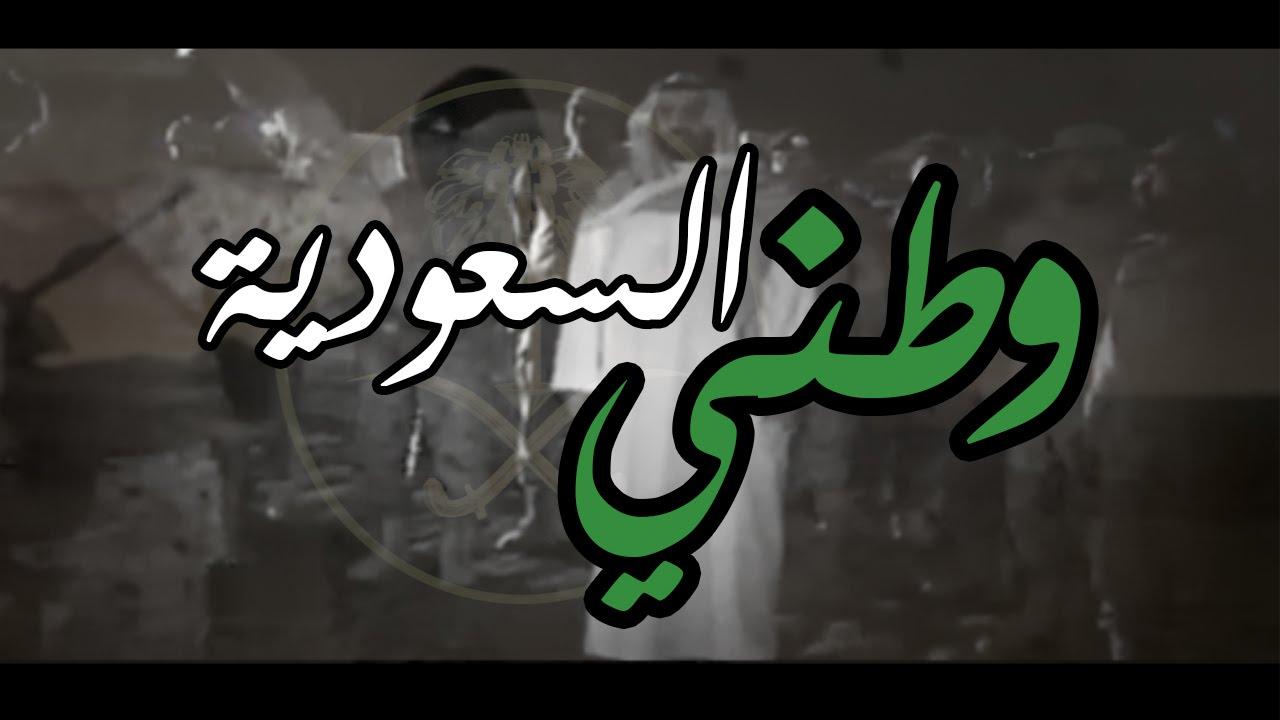 وطني السعودية | #شكرا_وطني - YouTube