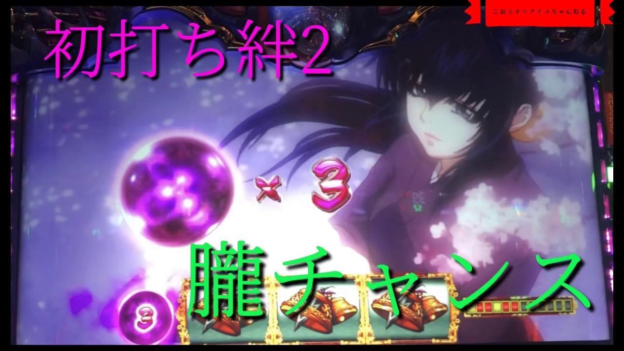 バジリスク絆2アニメ画面