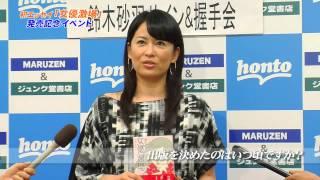 自由すぎる鉄砲玉女優・鈴木砂羽の型破りエピソードを詰め込んだ初エッ...