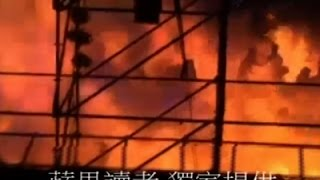 Raw: Video Captures Fire at Taiwan Water Park
