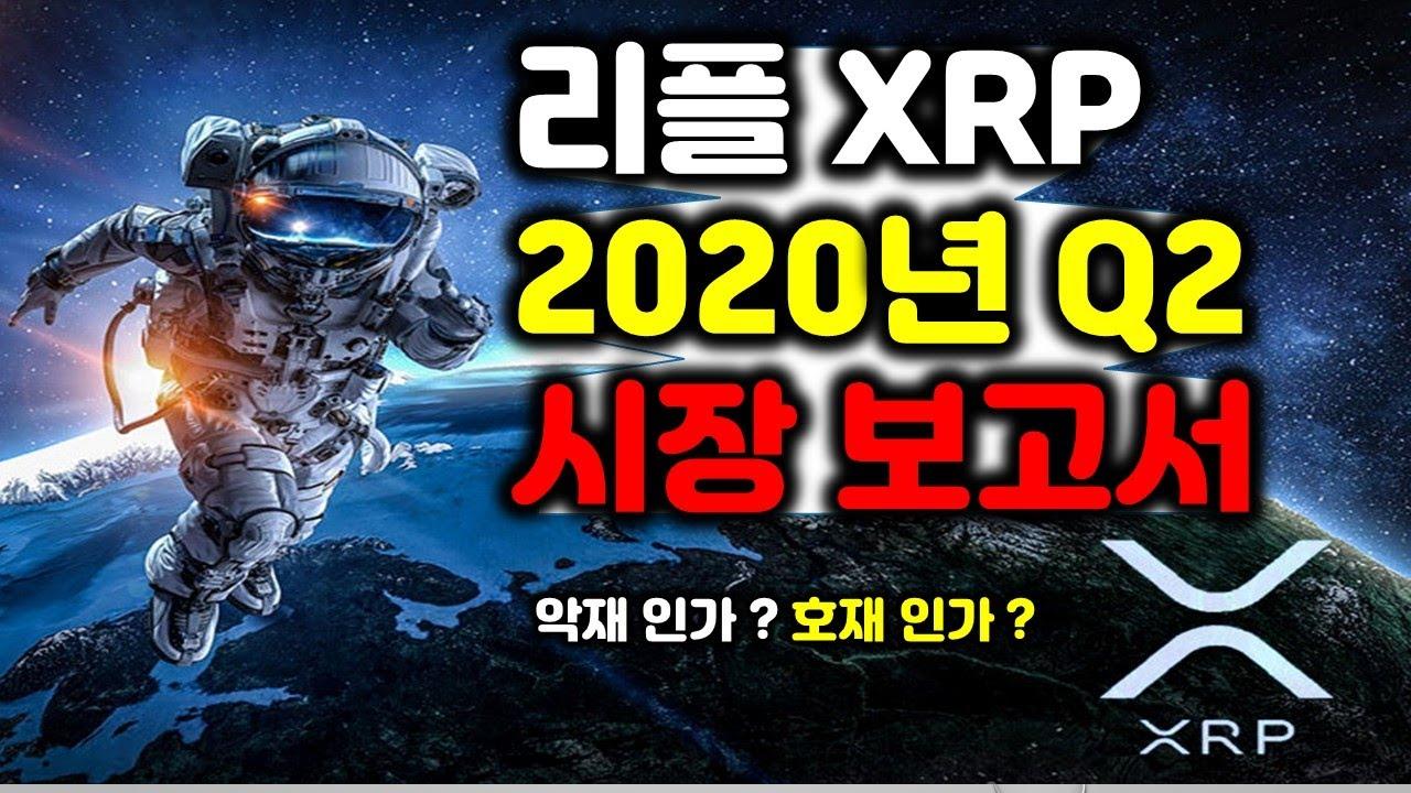 [리플/XRP] 2020년 2사분기 XRP 시장 보고서 (feat. 리플사 XRP 판매현황)