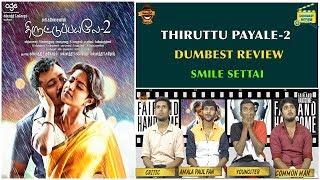 Thiruttu Payale 2 Movie Review | Dumbest Review | Amala Paul, Boby Simha, Prasanna | Smile Settai