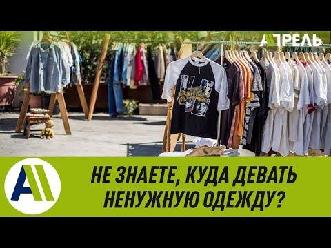 FREE MARKET: для тех, кто хочет избавиться от ненужной одежды \\ 26.04.2018 \\ Апрель ТВ