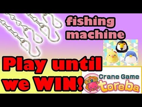 Play Until We Win 2! [Toreba Fishing Machine] - YouTube