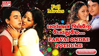 Paarvai Ondre Podhume | 2001 | Kunal, Monal, Karan | Tamil Super Hit Full Movie...