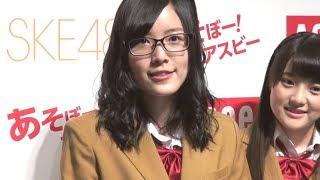 アイドルグループ・SKE48が『SKE48×ASBee イメージキャラクター』発表会...