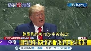 會持續密切關注! 川普在聯合國大會批中國曾掛保證