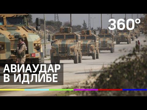 Авиаудар в Идлибе: погибли 33 турецких военных