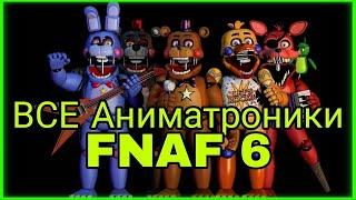 Все аниматроники в фнаф 6