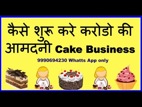 How to Start Cake Business easily and earn huge हिंदी में