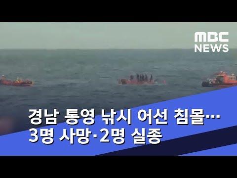 경남 통영 낚시 어선 침몰…3명 사망·2명 실종 (2019.01.11/뉴스외전/MBC)