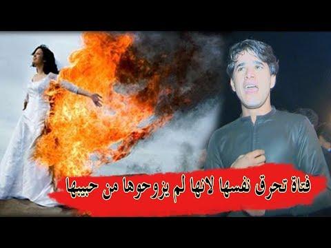 فتاة  من ميسان تحرق نفسها من اجل حبيبهه قصه واقعيه#علي فيصل البخيتاوي2019