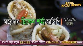 চিকেন শর্মা | How To Make Chicken Shawarma | chicken shawarma recipe in bangla by Razia