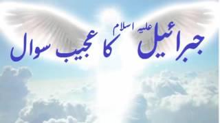 Jibreel A.S Ka Ajeeb Sawal