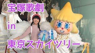 東京スカイツリーで開催中の「宝塚歌劇 in TOKYO SKYTREE 」とっても楽...