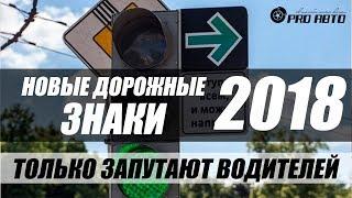Новые дорожные знаки 2018. Чем опасны?