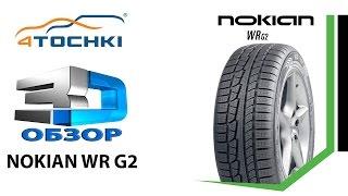 3D-обзор шины Nokian WR G2 на 4 точки. Шины и диски 4точки - Wheels & Tyres 4tochki