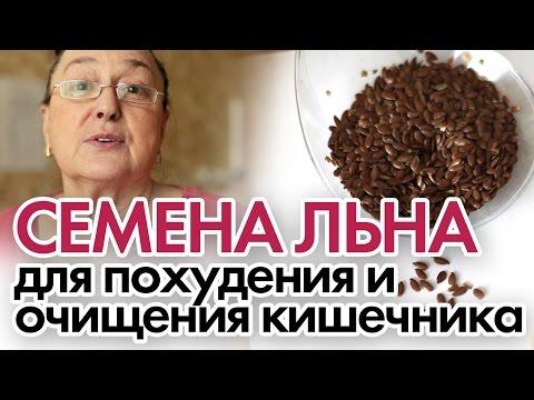 Как использовать семя льна для похудения