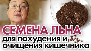 Семена льна для похудения и очищения кишечника