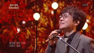 이세준 - 사랑의 종말 [불후의 명곡 전설을 노래하다 , Immortal Songs 2].20191116