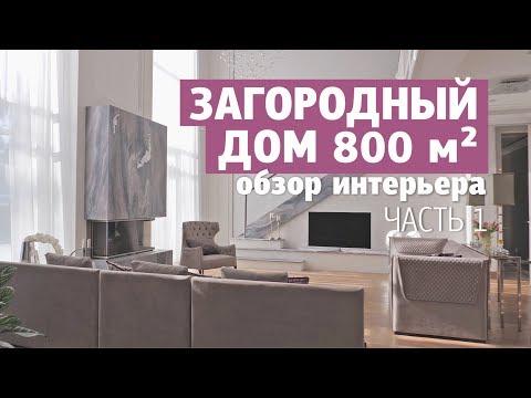 Интерьер загородного дома в Ленинградской области. Обзор интерьеров первого этажа