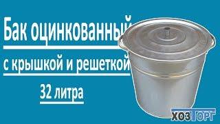 Обзор бак (выварка) оцинкованная 32 литра