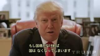ドナルドトランプ氏日本に寄せる言葉とは。会見まとめ