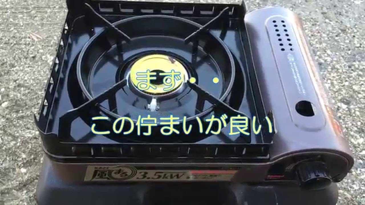 ミニ コンロ イワタニ カセット