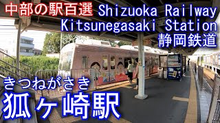 静岡鉄道 静岡清水線 狐ヶ崎駅を探検してみた Kitsunegasaki Station. Shizuoka Railway Shizuoka Shimizu Line