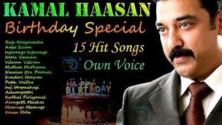 kamal Haasan   Jukebox   Own Voice   Birthday Special   Tamil Hits   Tamil Songs   Non Stop