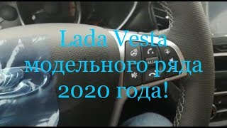 лада Веста Люкс Мультимедия 2020 модельного года/ обновленная Веста