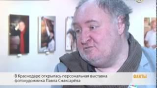 В Краснодаре открылась выставка фотохудожника Павла Снаксарева