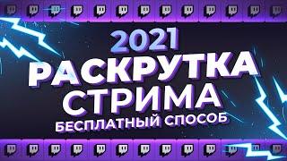 Как раскрутить стрим на Twitch? 2020 Продвижение стрима бесплатно!
