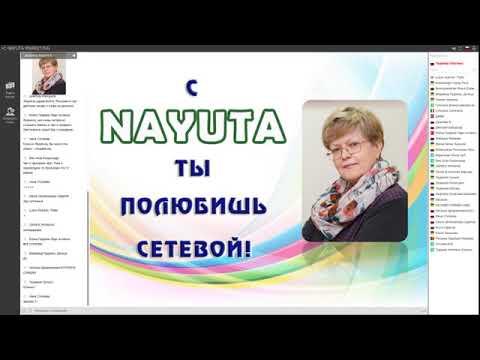 NAYUTA Вебинар 22.07.2019   Разговор с партнерами