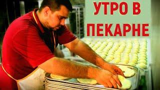 Утро в турецкой пекарне